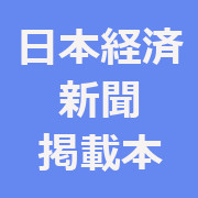 日本経済新聞に掲載された本(書評・広告)