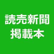 読売新聞に掲載された本(書評・広告)