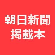 朝日新聞に掲載された本(書評・広告)