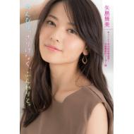 【限定特典】℃-ute及びハロー!プロジェクトのリーダーとして活躍した矢島舞美が語るリーダー論。