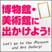 博物館・美術館に出かけよう!