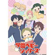 『学園ベビーシッターズ』 Blu-ray& DVD発売決定