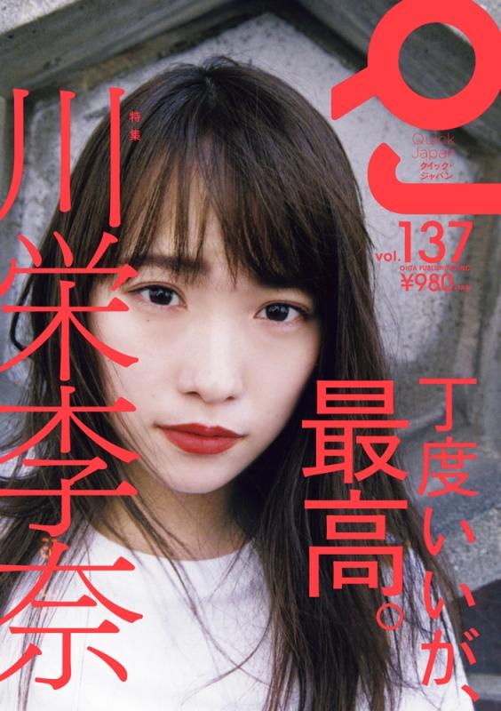 クイックジャパン VOL.137 川栄李奈