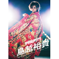 『別冊月刊鳥越裕貴』HMV限定で発売