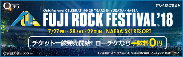 FUJI ROCK FESTIVAL '18|フジロックフェスティバル '18 [チケット手数料0円]