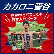 世界中で話題!カカロニ菅谷16強Tシャツ販売中!!