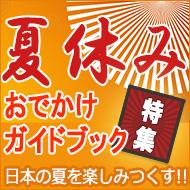 【レジャー】夏休みおでかけガイドブック特集!! 夏を楽しみつくす情報誌はこちら!