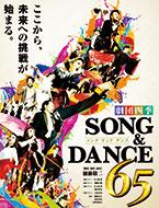 劇団四季「ソング&ダンス 65」