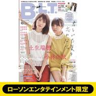 欅坂46限定表紙・限定付録付き!