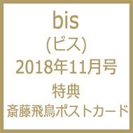 【HMV&BOOKS online/HMV限定特典】 齋藤飛鳥ポストカード