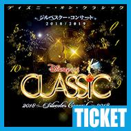 【チケット情報】ディズニー・オン・クラシック 〜ジルベスター・コンサート2018/2019
