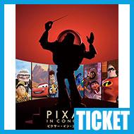 【チケット情報】PIXAR IN CONCERT 2018