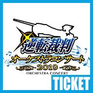 【チケット情報】逆転裁判オーケストラコンサート2019