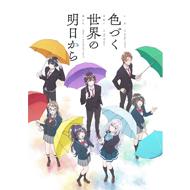 【HMV限定特典】アニメ『色づく世界の明日から』 Blu-ray BOXが全3巻で発売