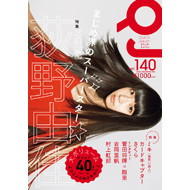 NGT48荻野由佳を50ページ特集『Quick Japan vol.140』