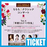 【チケット情報】ららら♪クラシック コンサート Vol.4