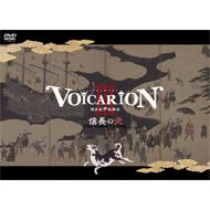 人気声優出演『#VOICARION III』のDVD封入特典:キャスト対談収録CDの一部を公開