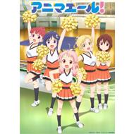 アニメ『アニマエール!』 Blu-ray・DVDがVol.1〜Vol.4で発売!【HMV限定】全巻購入特典:アクリルスマホスタンド