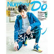 『Number Do Vol.33』では、田中圭のグラビア&ロングインタビューが掲載!