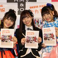 『SKE48衣装図鑑 全力制服』イベントレポート