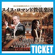 【チケット情報】スイス・ロマンド管弦楽団