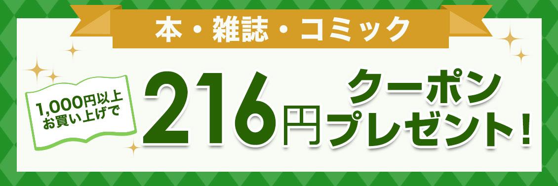 216円クーポンプレゼント