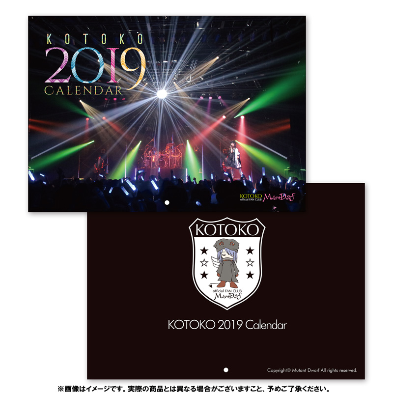KOTOKO 2019年カレンダー