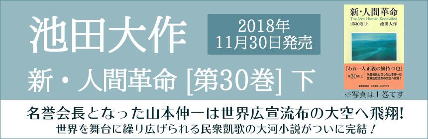 新・人間革命 池田大作 聖教新聞社
