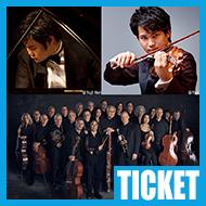 【チケット情報】セキスイハイム presents 辻井伸行 三浦文彰 オルフェウス室内管弦楽団