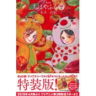 『ちはやふる』最新40巻には「描きおろしスリーブ入りポストカードセット」付き!