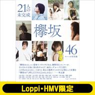 【Loppi・HMV限定版画像解禁】欅坂46 グループ初写真集は1期生全員参加!