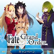 ローソン・Loppi・HMV限定アイテムも「Fate/Grand Order」関連グッズ 限定販売!