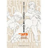 『劇場版名探偵コナン ゼロの執行人 原画・設定資料集』の表紙が到着!
