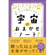 大木ゆきの待望の新刊『願う前にかなう!「宇宙におまかせ」ノート』11/22発売