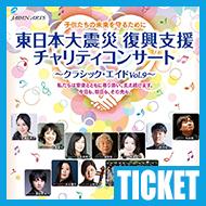 【チケット情報】東日本大震災 復興支援 チャリティコンサート 〜クラシック・エイドVol.9〜