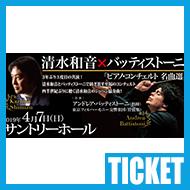 【チケット情報】清水和音×バッティストーニ『ピアノ・コンチェルト 名曲選』
