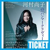 【チケット情報】河村尚子 ベートーヴェン:ピアノ・ソナタ・プロジェクト Vol.3