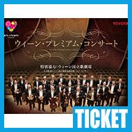 【チケット情報】トヨタ・マスター・プレイヤーズ,ウィーン ウィーン・プレミアム・コンサート