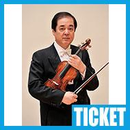 【チケット情報】堀正文 70th Anniversary Concert