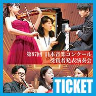 【チケット情報】第87回日本音楽コンクール受賞者発表演奏会