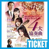 【チケット情報】第15回イマジン七夕スペシャル2019「ロマンティック4大協奏曲」