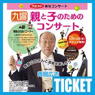【チケット情報】九響 親と子のためのコンサート