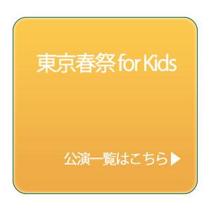 東京春祭 for Kids
