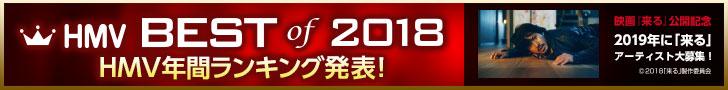 HMV BEST OF 2018キャンペーン