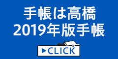 高橋書店「手帳は高橋」2019年版手帳ラインナップ