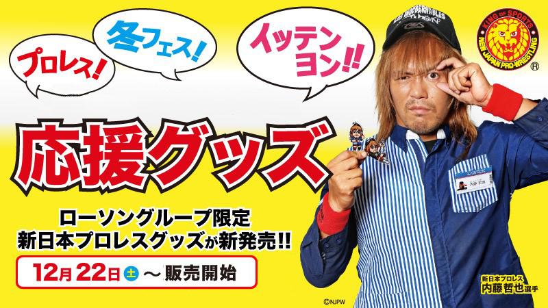 新日本プロレス Loppi・HMV限定