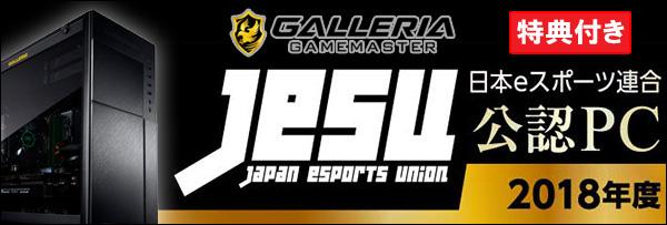 日本eスポーツ連合(JeSU)が主催する全てのPCゲームタイトルのeスポーツ大会で使用される「JeSU公認PC」を【特典付き】で販売中!