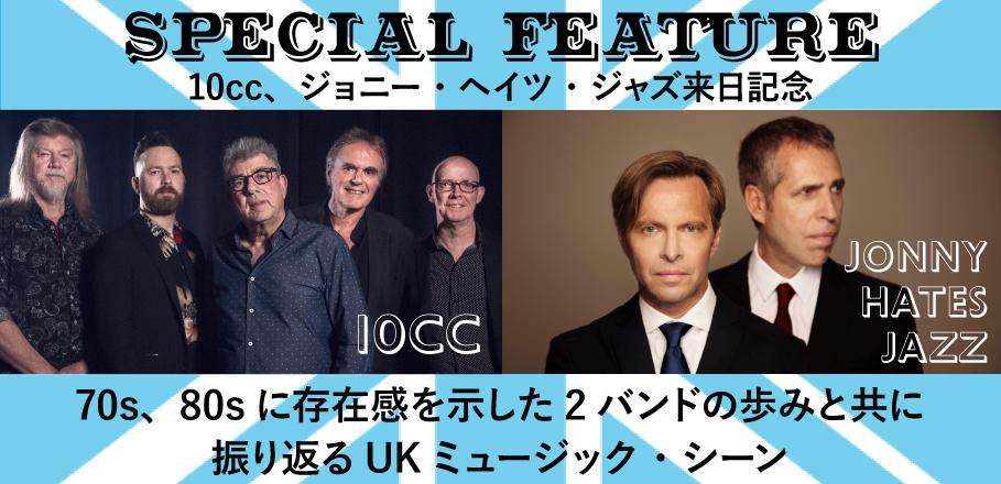 10cc、ジョニー・ヘイツ・ジャズ来日記念特集〜両バンドの足跡を当時のUKミュージック・シーンと共に振り返る