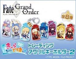 きゃらとりあ「Fate/Grand Order」トレーディングアクリルキーホルダー第二弾が登場!