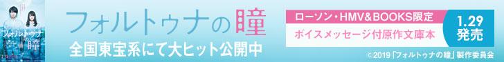 フォルトゥナの瞳 ローソン・HMV限定ボイスメッセージ付き原作文庫本